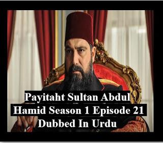 Payitaht Abdulhamid Season 1 Episode 21 Urdu Dubbed