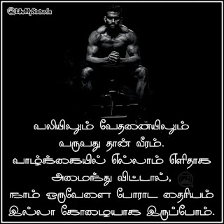 Tamil motivation quote image