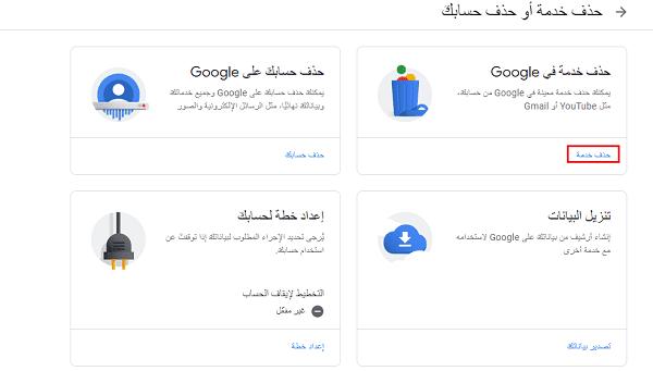 انقر على حذف خدمة ضمن قسم حذف خدمة في Google