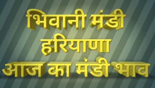 Bhiwani mandi bhav,Bhiwani mandi today,mandi bhav,mandi bhav app,mandi bhav today,today mandi rates,today mandi bhav mandi rates market price latest bazar bhav,haryana mandi bhav today,mandi bhav hindi news,anaj mandi bhav,haryana mandi rates,mandi bhav live,mandi bhav kaise jane,mandi bhav samachar,भिवानी सब्जी मंडी,सब्जी मंडी के भाव गिरे,भिवानी