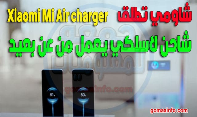 شاومي تطلق شاحن لاسلكي يعمل من عن بعيد | Xiaomi Mi Air charger