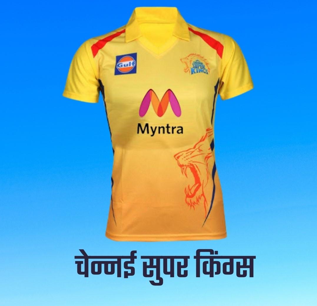 Chennai Super Kings (CSK) Jersey 2021