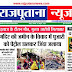 Rajputana News daily epaper 10 October 2020 Newspaper