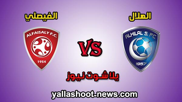مشاهدة مباراة الهلال والفيصلي بث مباشر اليوم 20-01-2020 في الدوري السعودي
