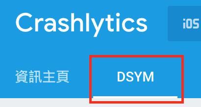iOS 導入Firebase 的Crashlytics ~ 唷齁
