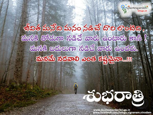 best good night quotes in telugu