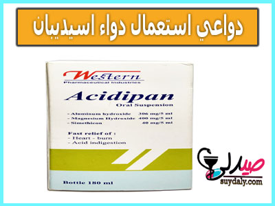 دواعي استعمال دواء اسيديبان Acidipan شراب معلق