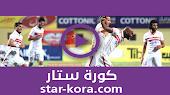 نتيجة مباراة الزمالك ومصر المقاصة بث مباشر كورة ستار اون لاين لايف 15-08-2020 الدوري المصري