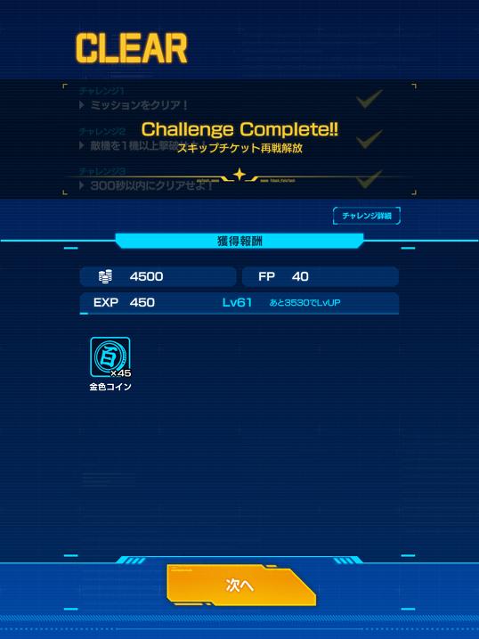 モバイル イベント ブレイカー ガンダム