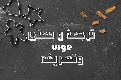 ترجمة و معنى urge وتصريفه