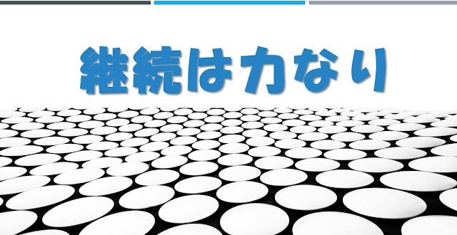 未来をイメージするデザインに「継続は力なり」のロゴ