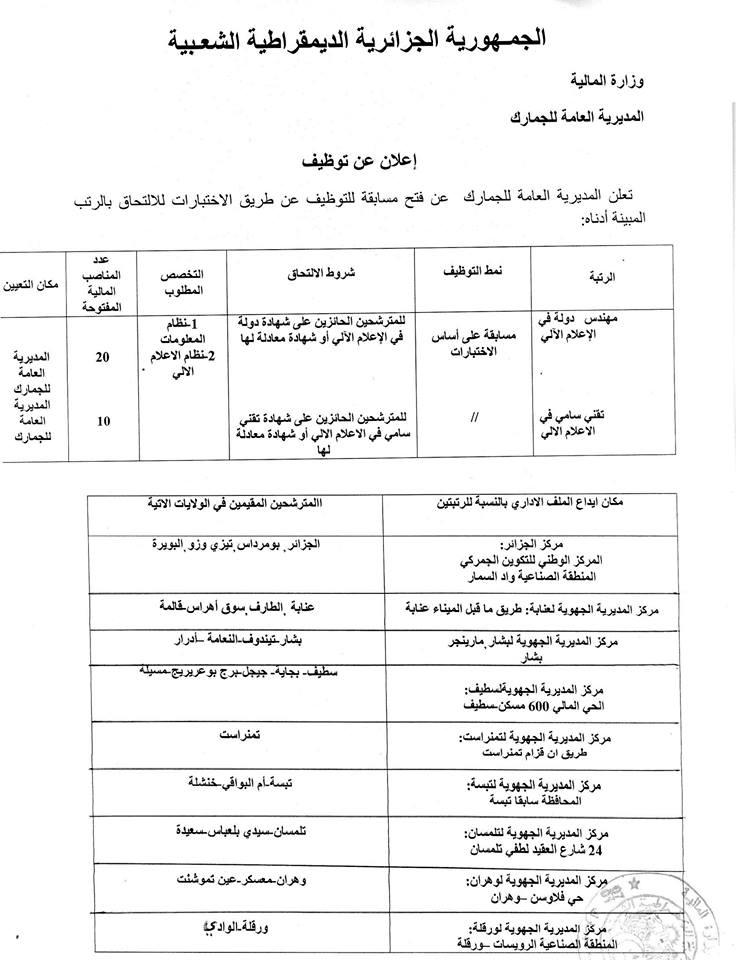 f0e94616baa inscription concours enseignant 2017 concours.onec.dz