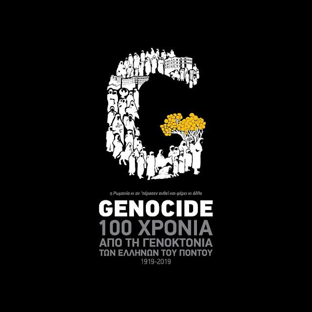 ΠΟΕ: Οι δηλώσεις του Πρόεδρου της Δημοκρατίας απηχούν το σύνολο των Ελλήνων Ποντιακής καταγωγής