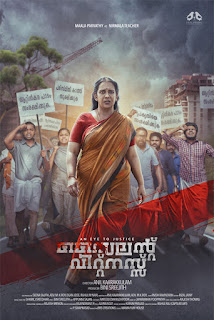 Silent Witness Malayalam movie , www.mallurelease.com