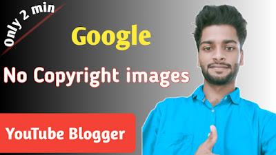 Google से No Copyright images कैसे downlode करे   No Copyright Images For Youtube / Blogger