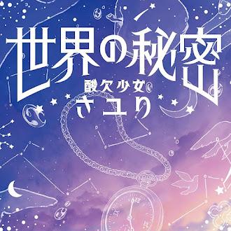 [Lirik+Terjemahan] Sayuri - Sekai no Himitsu (Rahasia Dunia)