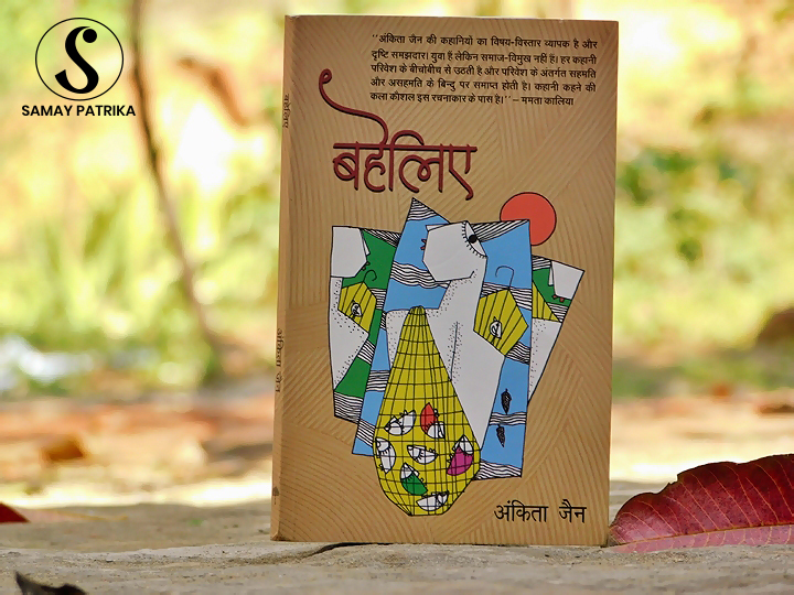 baheliye-ankita-jain-stories