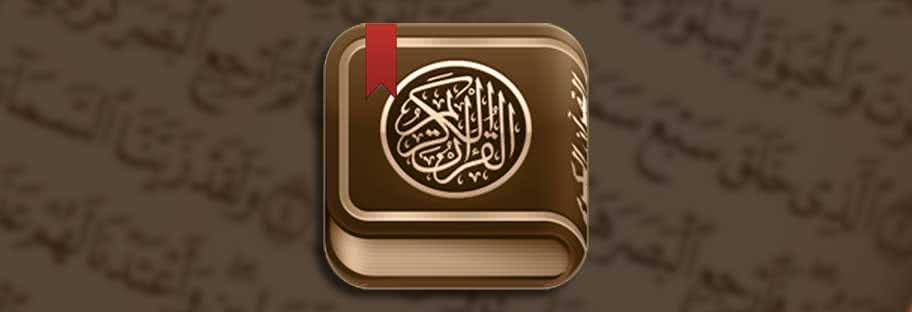 تطبيق القرآن الكريم كامل مع التفسير الميسر