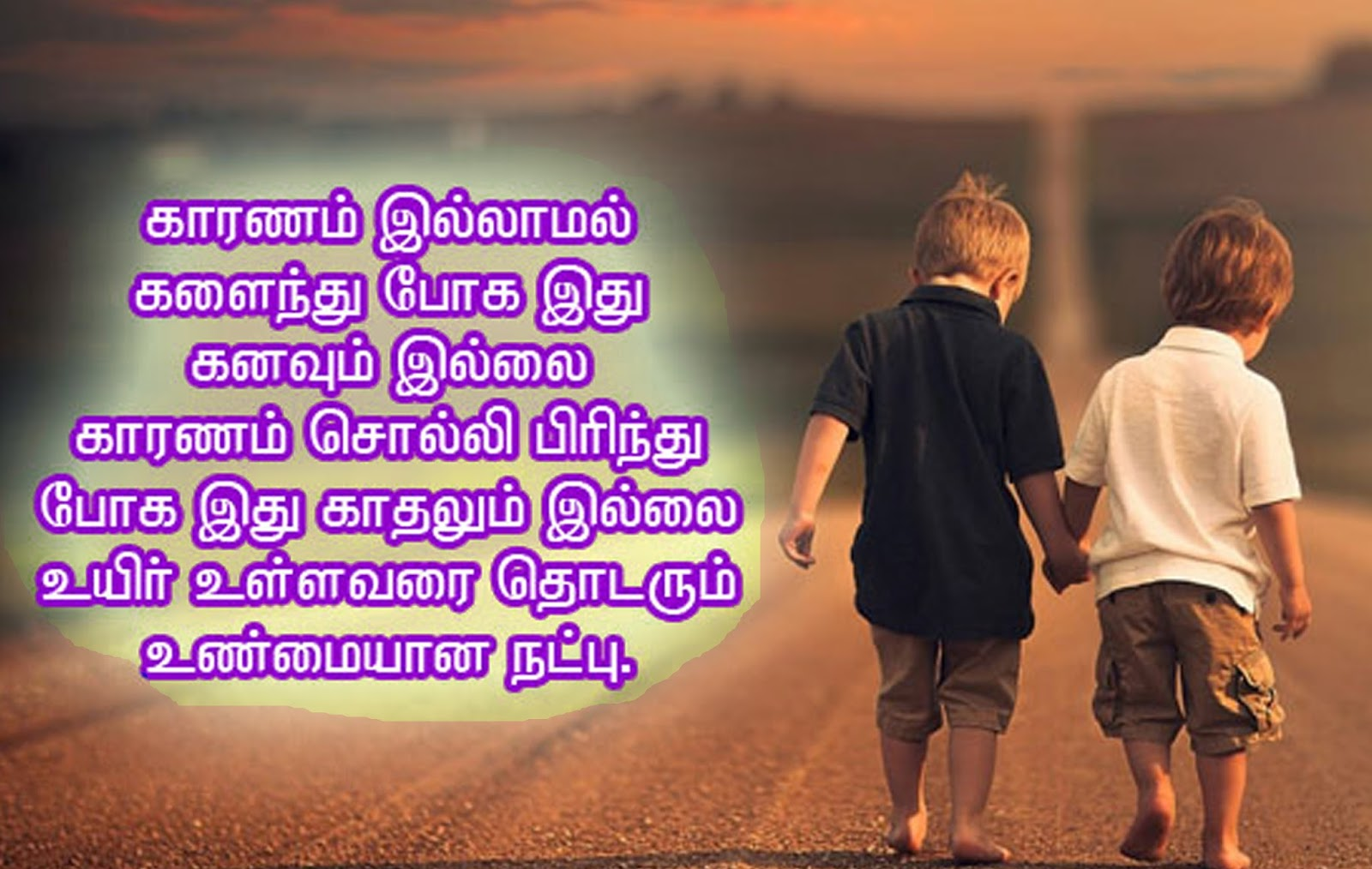 Tamil Friendship Quotes and Images