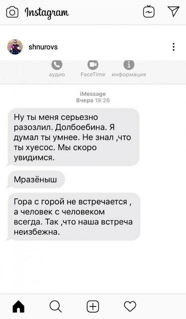 Конфликт Шнурова и Пригожина выходит на новый уровень