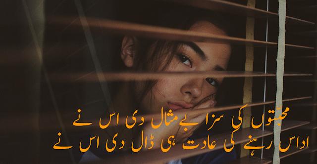 2 line poetry in urdu font attitude