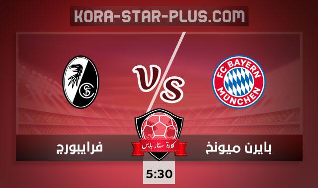 مشاهدة مباراة بايرن ميونخ وفرايبورج بث مباشر كورة ستار اونلاين لايف اليوم بتاريخ 17-01-2021 الدوري الالماني