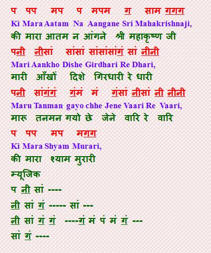 learn harmonium in gujarati pdf