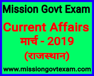 Rajasthan current affairs march 2019, rajasthan current gk