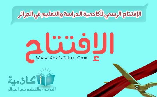 الإفتتاح الرسمي لأكاديمة الدراسة والتعليم في الجزائر