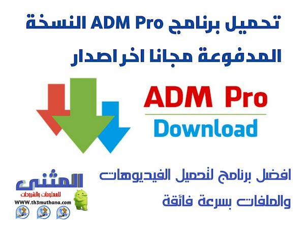 تحميل برنامج ADM Pro للاندرويد والايفون