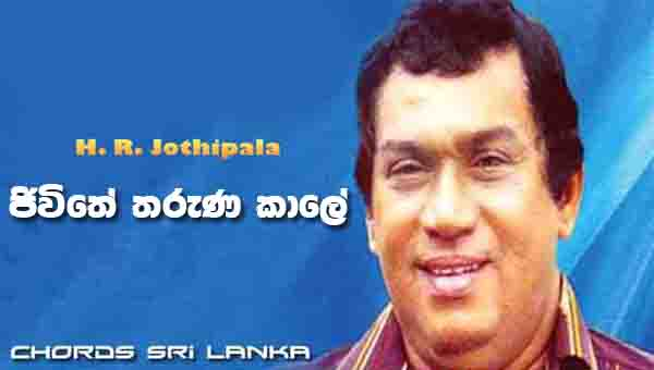 Jeewithe Tharuna Kale chords, H R Jothipala chords, Jeewithe Tharuna Kale song chords, H R Jothipala song chords,
