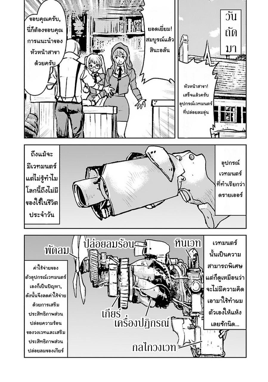 อ่านการ์ตูน The Galactic Navy Officer Becomes an Adventurer ตอนที่ 18 หน้าที่ 13