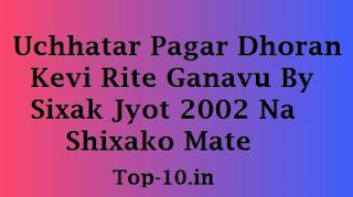 Uchhatar Pagar Dhoran Kevi Rite Ganavu By Sixak Jyot 2002 Na Shixako Mate.
