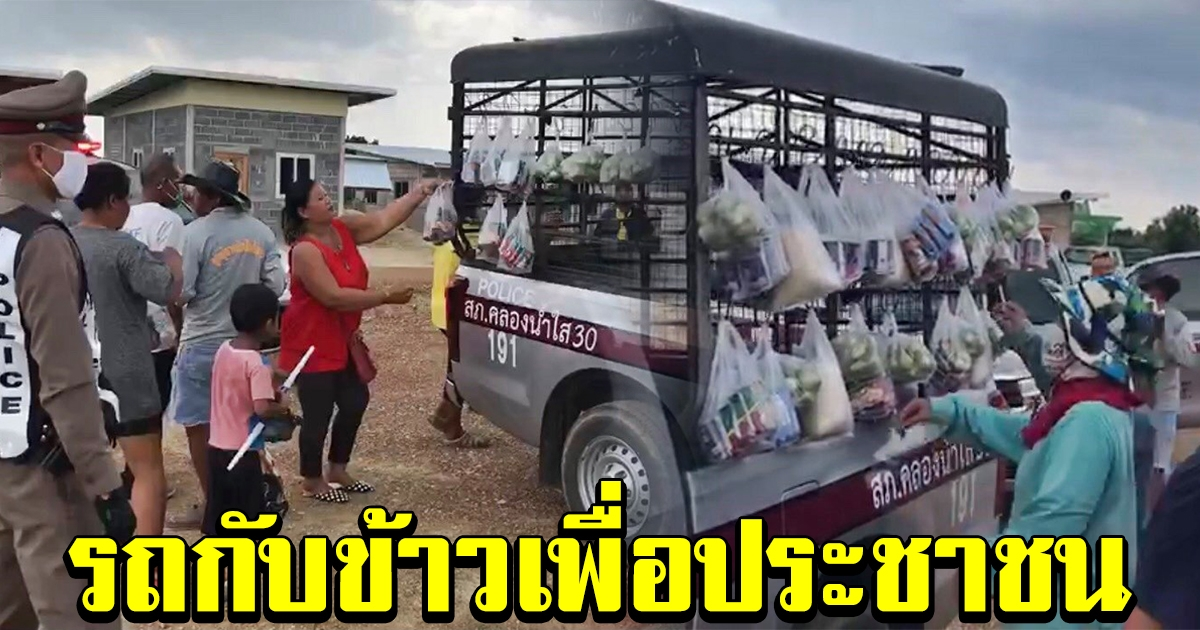 ชื่นชมตำรวจ นำรถกระบะทำเป็นรถกับข้าว แจกของช่วยชาวบ้าน