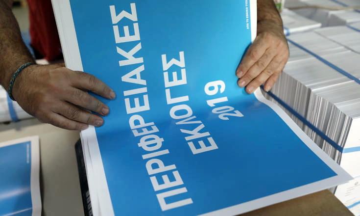 Περιφερειακές Εκλογές: Όλα τα ψηφοδέλτια της Π.Ε. Έβρου
