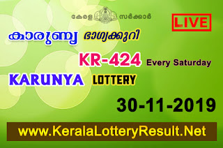 kerala lottery kl result, yesterday lottery results, lotteries results, keralalotteries, kerala lottery, keralalotteryresult, kerala lottery result, kerala lottery result live, kerala lottery today, kerala lottery result today, kerala lottery results today, today kerala lottery result, Karunya lottery results, kerala lottery result today Karunya, Karunya lottery result, kerala lottery result Karunya today, kerala lottery Karunya today result, Karunya kerala lottery result, live Karunya lottery KR-424, kerala lottery result 30.11.2019 Karunya KR 424 30 November 2019 result, 30 11 2019, kerala lottery result 30-11-2019, Karunya lottery KR 424 results 30-11-2019, 30/11/2019 kerala lottery today result Karunya, 30/11/2019 Karunya lottery KR-424, Karunya 30.11.2019, 30.11.2019 lottery results, kerala lottery result November 30 2019, kerala lottery results 30th November 2019, 30.11.2019 week KR-424 lottery result, 30.11.2019 Karunya KR-424 Lottery Result, 30-11-2019 kerala lottery results, 30-11-2019 kerala state lottery result, 30-11-2019 KR-424, Kerala Karunya Lottery Result 30/11/2019, KeralaLotteryResult.net