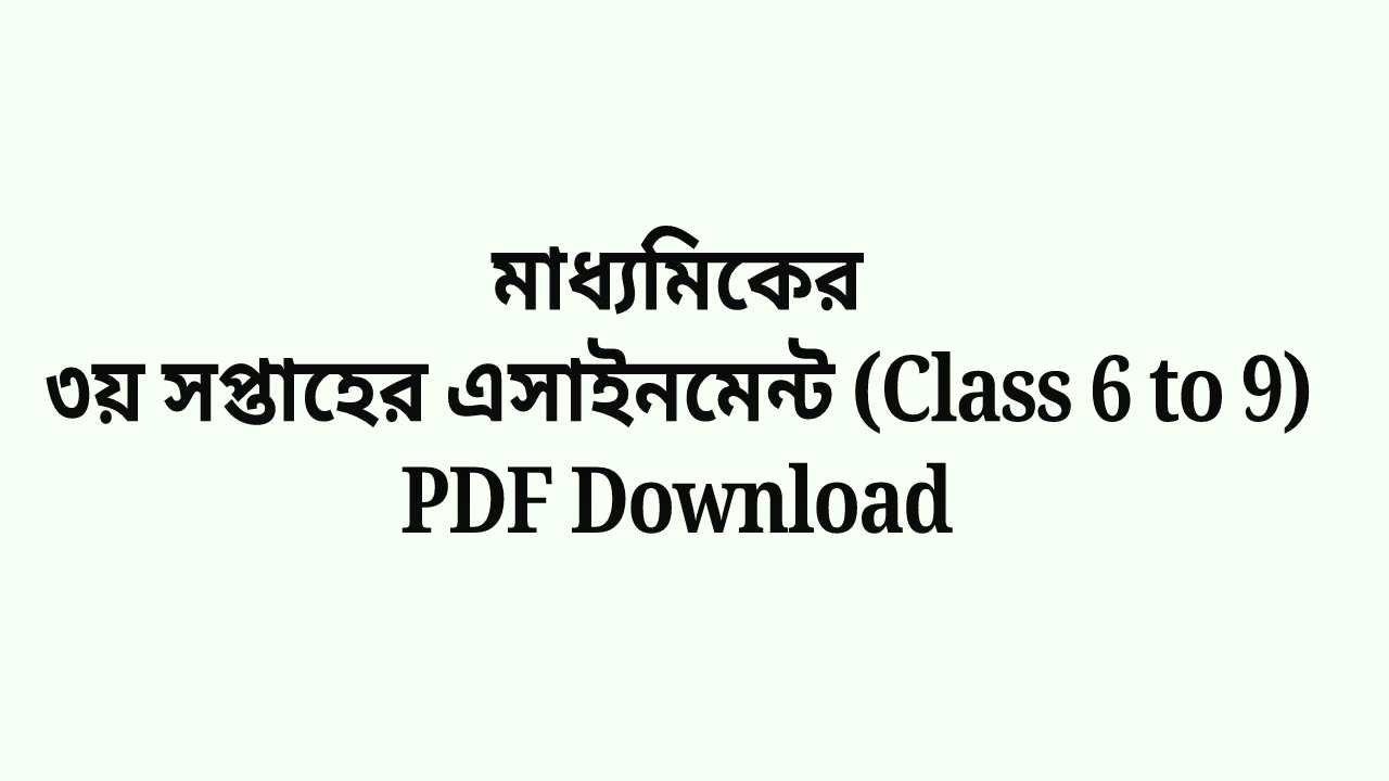 মাধ্যমিকের ৩য় সপ্তাহের এসাইনমেন্ট (Class 6 to 9) PDF Download