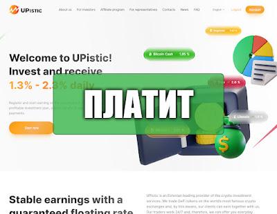 Скриншоты выплат с хайпа upistic.com