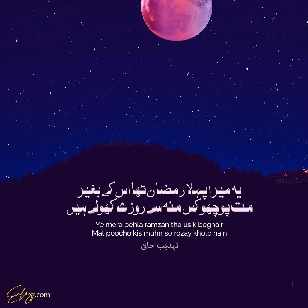 Hafi Poetry