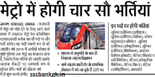 Lucknow Metro Rail Recruitment 2018, 400 Bharti News