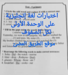 إختبارات لغة إنجليزية على الوحدة الأولى لكل الصفوف 2020 لمستر أحمد صبرى