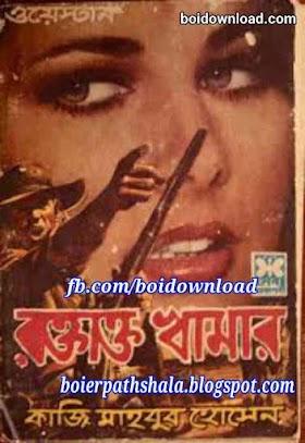 রক্তাক্ত খামার - কাজী মাহবুব হোসেন Raktakto Khamar - Kazi Mahbub Hossain pdf