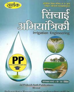 irrigation-engineering-book-sathak-publication