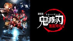 Kimetsu no Yaiba Movie: Mugen Ressha-hen Sub Español [FULL HD – MKV] [1080p] [Ligero – MP4]