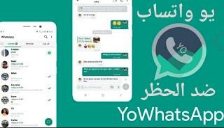 تحميل و تنزيل  تحديث يو واتساب اخر اصدار ضد الحظر 2019 الاصدار الثامن YoWhatsApp v8