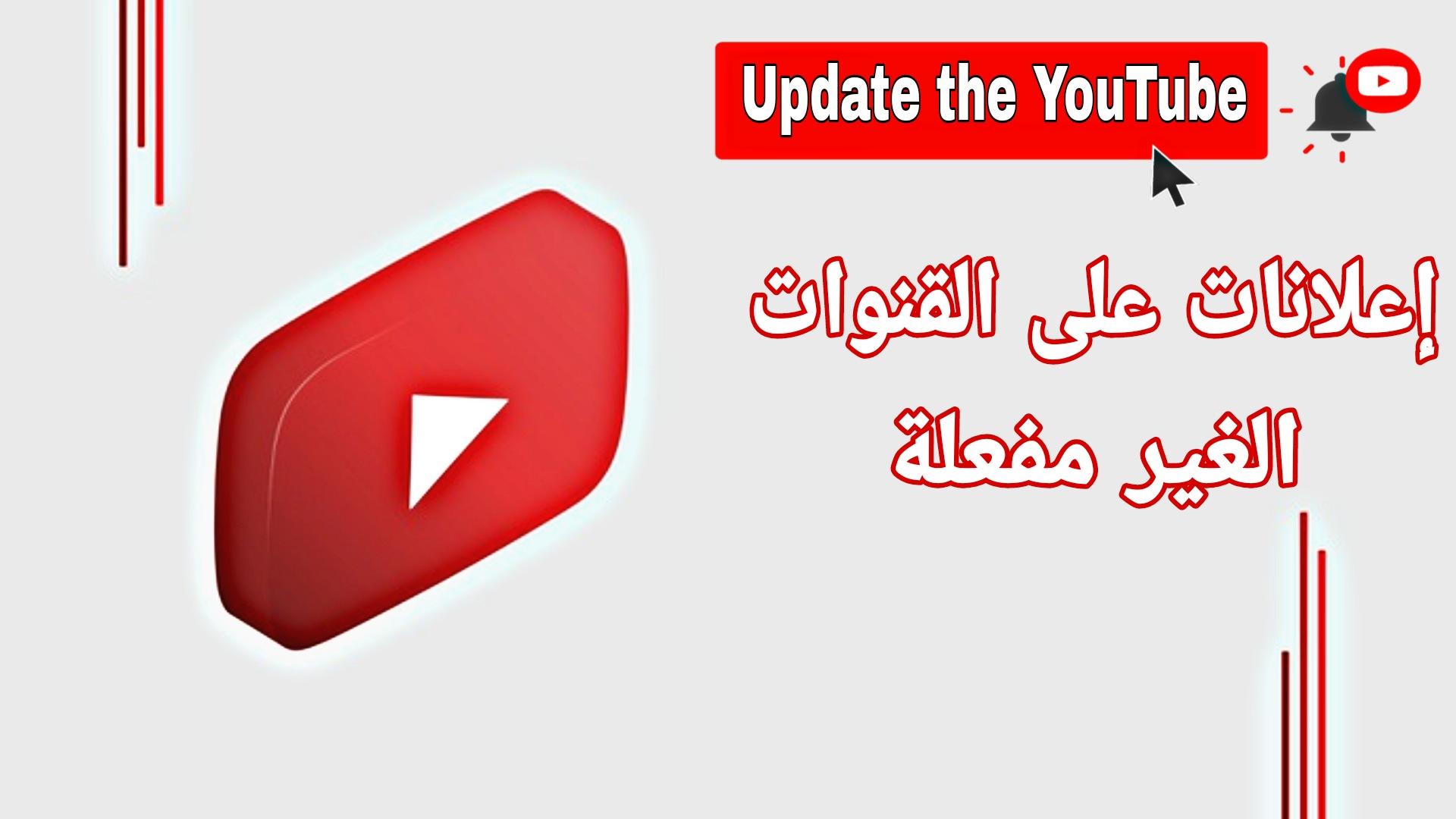 يعرض موقع YouTube إعلانات على قنوات غير مدفوعة