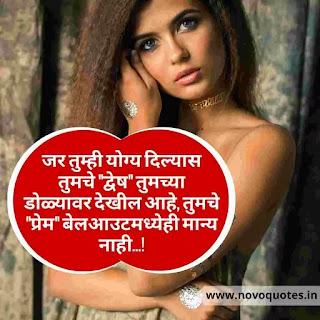 Instagram Marathi Status Girl