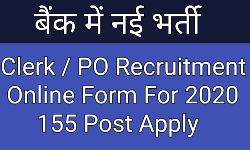 Clerk / PO Recruitment 2020 Online Form