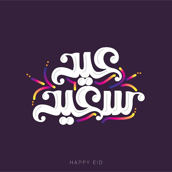 بطاقة تهنئة بالعيد جميلة