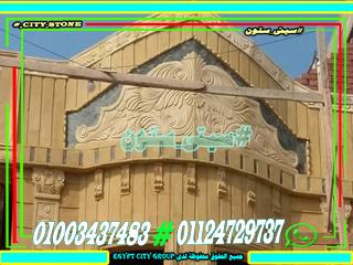 ديكورات-فلل-حجر-فرعونى